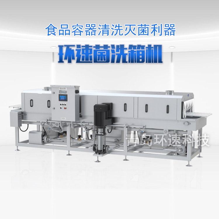周转筐清洗机XK-300高压清洗,360度无死角清洗设备