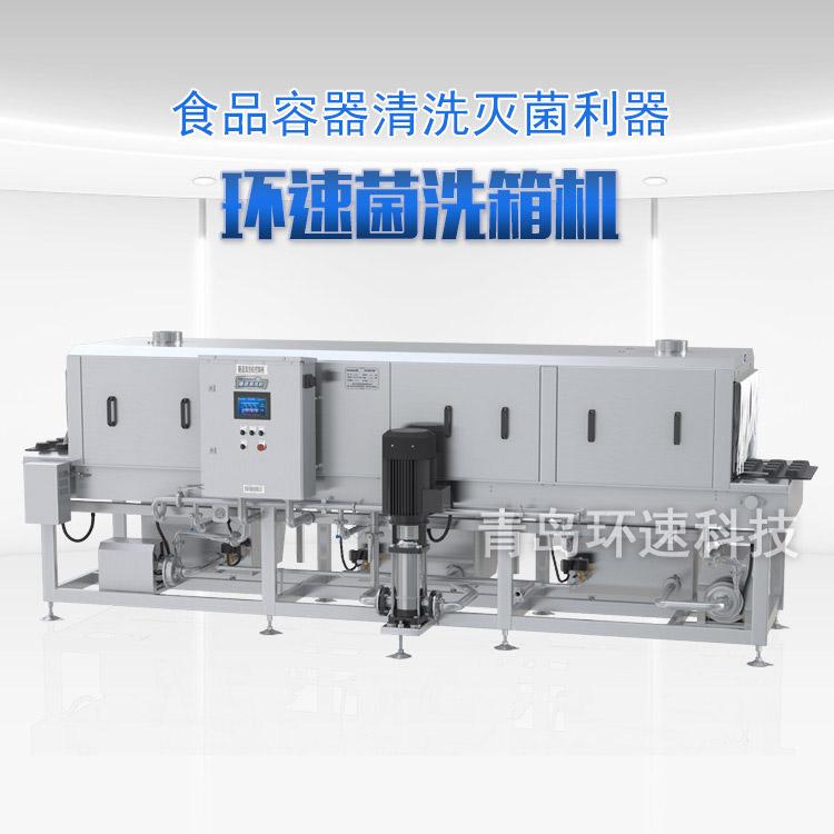 啤酒生产线 洗筐机,200~900只小时, 洗筐机