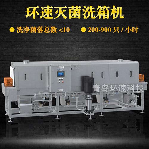 山东自动洗筐机厂家,200~900只小时,自动洗筐机